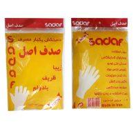 sadaf-disposable-gloves3