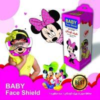 baby-face-shield-1-3